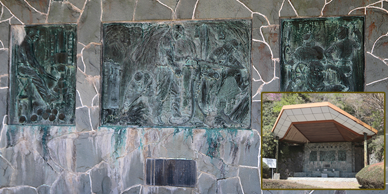 鯛生金山殉職者慰霊之碑に飾られた北村西望作のレリーフ3枚の画像
